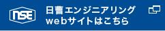 日曹エンジニアリング webサイトはこちら