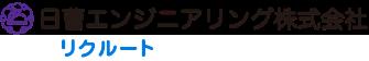 日曹エンジニアリング リクルートサイト