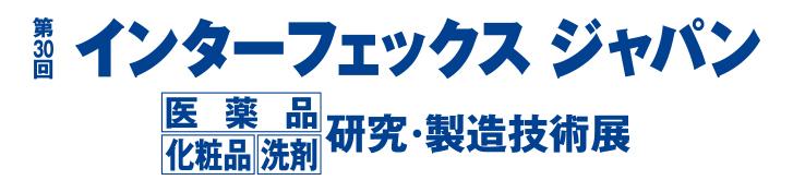 第30回インターフェックスジャパン