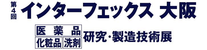 第4回インターフェックス大阪
